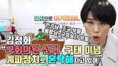 """김정화 """"국회의원 선거, 구태 이념·계파정치로 혼탁해지고 있어"""""""