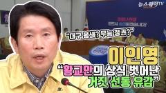 """이인영 """"황교안의 상식 벗어난 거짓 선동 유감"""""""
