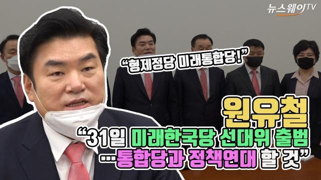 """원유철 """"31일 미래한국당 선대위 출범…통합당과 정책연대 할 것"""""""
