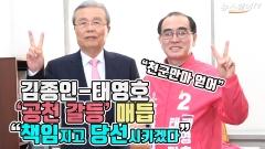 """김종인-태영호 '공천 갈등' 매듭…""""책임지고 당선시키겠다"""""""