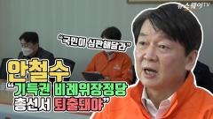 """안철수 """"기득권 비례위장정당 총선서 퇴출돼야"""""""