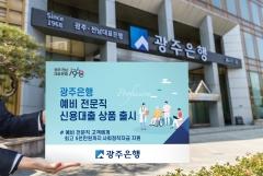 광주은행, 예비 전문직 신용대출 상품 출시