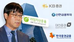라임 결탁 어디까지…증권, 집단 모럴해저드 심각