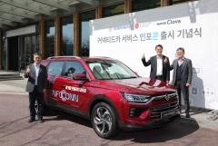 LGU+, 쌍용차-네이버와 커넥티드카 플랫폼 '인포콘' 내달 출시
