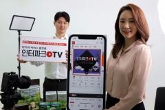인터파크, 양방향 미디어 커머스 플랫폼 '인터파크 TV' 론칭
