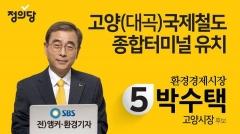 """고양병 정의당 박수택 후보 사퇴…""""위성 정당 꼼수에 소수정당 짓밟혀"""""""