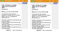 '코로나19 공적마스크 판매현황' 문자알림서비스 시행 外