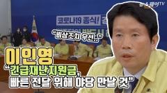 """이인영 """"긴급재난지원금, 빠른 전달 위해 야당 만날 것"""