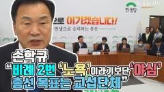 """손학규 """"비례 2번 '노욕'이라기보단 '야심'…총선 목표는 교섭단체"""""""