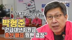 """박형준 """"긴급재난지원금, 총선 매표 위한 결정"""""""
