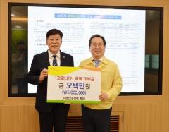 고영진 순천대 총장, '순천형 권분운동' 동참…5백만 원 기탁