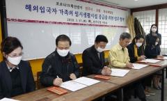 전주시, 해외입국자 임시 생활·검사시설 운영