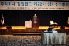 강원랜드, 제22기 정기주주총회 개최