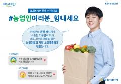 NH농협은행, 6월까지 농·축산물 소비촉진 캠페인