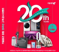 키움증권, 창립 20주년 고객 감사 이벤트…삼성·LG 가전 증정