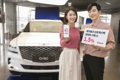 케이뱅크, 현대차와 손잡고 '1.5% 캐시백' 프로모션