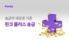 """핀크, '플러스 송금' 서비스 오픈…""""소비자에게 혜택 제공"""""""