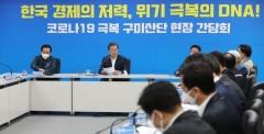 문 대통령, 구미산업단지 방문… 코로나 위기 극복 경제 현장 점검