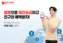 웰컴저축은행, '해외송금 친구추천 이벤트' 실시
