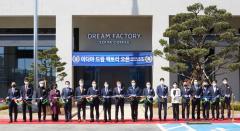 이디야커피, 최첨단 원두 생산시설 '드림팩토리' 준공