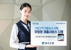 광주은행, 기업고객 대출심사서류  무방문 제출서비스 시행