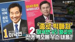'종로 빅매치' 이낙연 VS 황교안…선거 벽보에 무슨 내용?