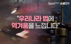 """또 촉법소년…""""우리나라<br />법에 역겨움을 느낍니다"""""""