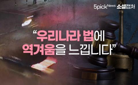 """또 촉법소년…""""우리나라 법에 역겨움을 느낍니다"""""""