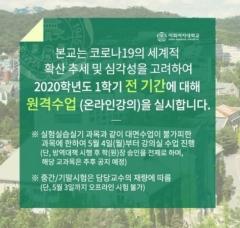 이화여자대학교, 올해 1학기 수업 전체 '온라인 강의'