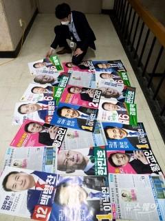 4·15 제21대 국회의원선거 종로 후보자 벽보들