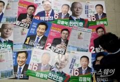 4·15 제21대 국회의원선거 종로 후보자 벽보