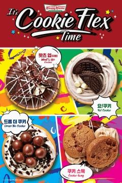 크리스피크림도넛, '쿠키 플렉스 타임' 신제품 출시