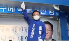 '5선 도전' 김부겸, 출정식에서 대권 도전 선언