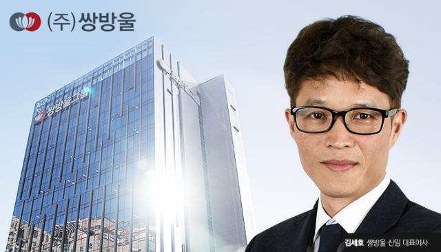 [He is]쌍방울 파격인사 78년생 CEO··· 대박난 '마스크' 일등공신