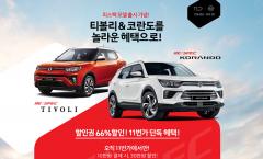 쌍용차,'리스펙'코란도∙티볼리 출시→상품성·가격경쟁력 '월등'