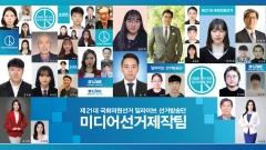 케이블TV, 지역별 선거방송 편성…총선정보 알리기 '총력'