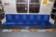 대구도시철도, '좌석 한 칸 띄워 앉기' 캠페인 전개