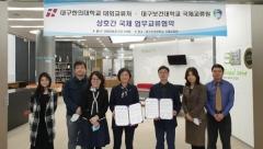 대구한의대·대구보건대, '외국유학생 공동 유치' 협약 체결