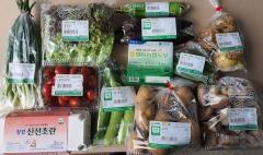 광산구, 농민 돕기 농산물 꾸러미 공동구매
