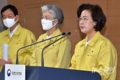 행안부·법무부·외교부 장관, 선거관련 공동 대국민 담화문 발표