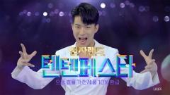 전자랜드, 미스터트롯 가수 나태주 TV광고 공개