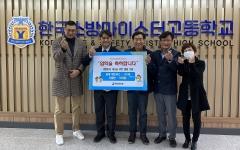하이트진로, 한국소방마이스터고에 장학프로그램·비품 지원