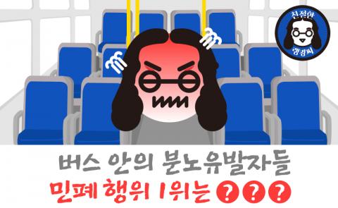 버스 안의 분노유발자들···민폐 행위 1위는 '○○○'