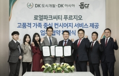 DK도시개발·DK아시아, 고품격 가족 중심 컨시어지 서비스