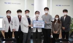 영남대 학생들, 영남대의료원으로 코로나19 기부금 전달