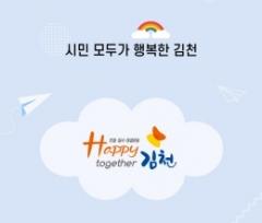 김천시, 시정관련 정보 제공 '김천행복+앱' 새단장