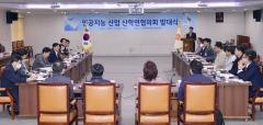 광주시, '인공지능 산업 산학연협의회' 힘찬 첫발