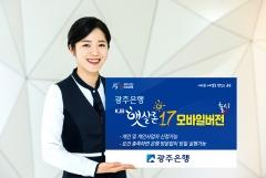 광주은행, 'KJB햇살론17' 모바일버전 출시