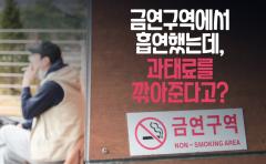 금연구역에서 흡연했는데, 과태료를 깎아준다고?