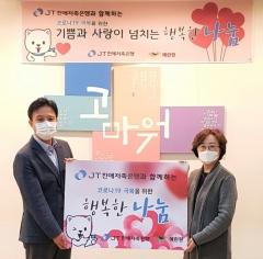 JT친애저축은행, 미혼모자 복지시설에 코로나19 극복 기부금 전달